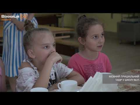 Вінниця Ок: У вінницькому пришкільному таборі працюють іноземці-волонтери
