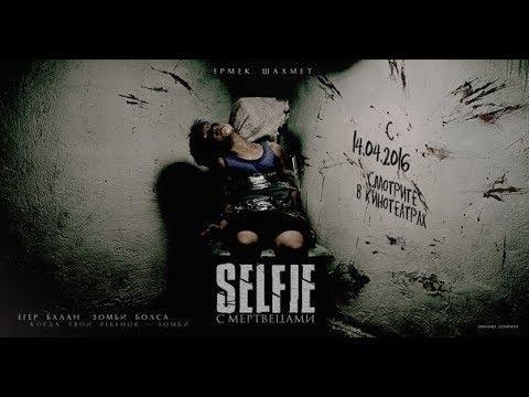 Selfie с мертвецами