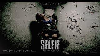 Selfie с мертвецами - (фильм/зомби-триллер - 2016) Официально
