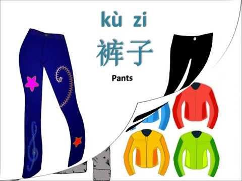 Clothes 衣服 Mandarin Chinese 101