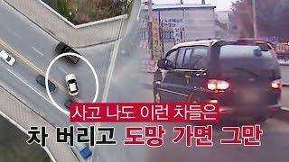 무보험 자동차와 사고는 무조건 피해야 하는 이유... …