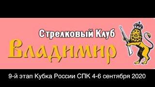 Владимир Спортинг компакт 10 мая 2019 г