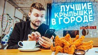 Самые вкусные крылышки / KFC отдыхает