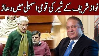 Khawaja Asif Speech Today | 10 May 2019 | Express News