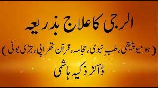 Alergy Treatement By Homeopathy Tibb E Nabvi Herbs Hijama Quran Tharapy Dr Zakia Hashmi