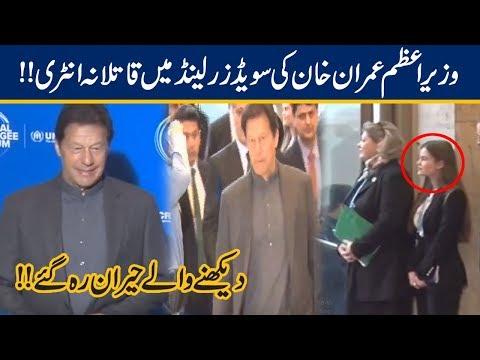 PM Imran Khan Stunning Entry, Girls Shocked PM Rocked