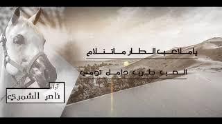 شيلة قدام ي اهل الهوى قدام / آداء ناصر الشمري