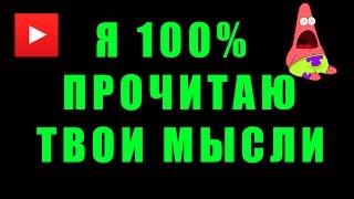 Я 100% ПРОЧИТАЮ ТВОИ МЫСЛИ! ШОК! НЕВЕРОЯТНО! | СМОТРИ ШОУ