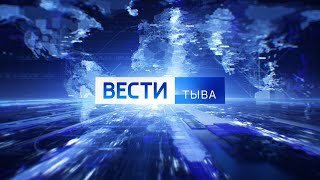 Вести Тыва 15.01.2020