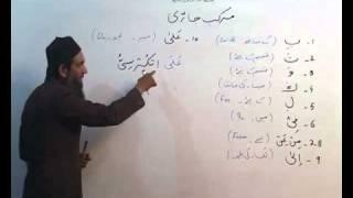Arabi Grammar Lecture 16 Part 05  عربی  گرامر کلاسس