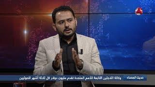 كيف دعمت مساعدات الامم المتحدة مليشيا الحوثي ؟! | حديث المساء