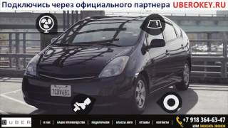 UBER для водителей(, 2016-05-17T09:11:50.000Z)