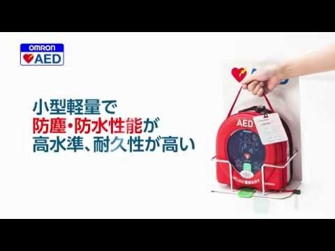オムロン AED自動体外式除細動器 HDF3500の製品特長