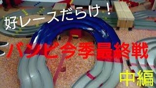 【ミニ四駆】好レースだらけ!バンビ大宇陀今季最終戦は誰が優勝か⁉中編