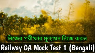 Online Mock Test 1 - General Awareness | Railway Group D & C, PSC, Police SI, Constable, SSC, IBPS