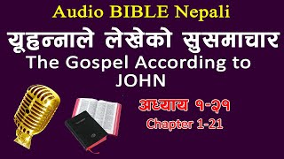 GOSPEL OF JOHN Full Audio | यू…
