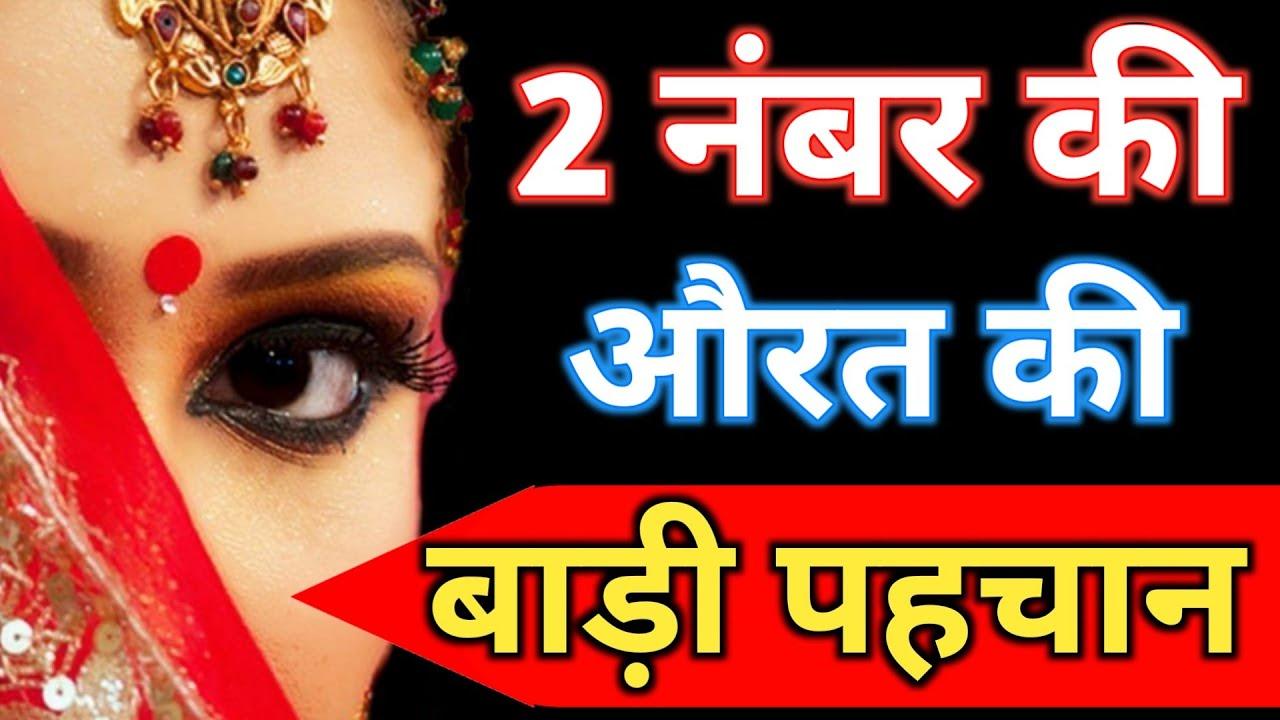 2 number Aurat Ki Sabse Badi Pehchan | galat auraton ki pahchan kaise karen | Chanakya Niti