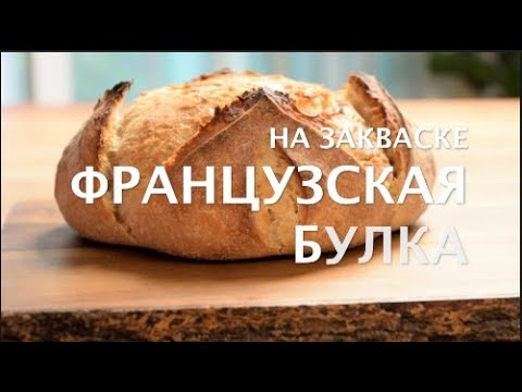 Французская булка на закваске. Пшеничный хлеб на закваске. Рецепт Французская булка.