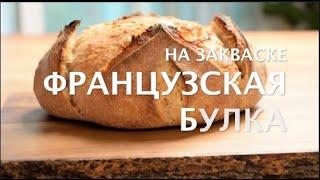 Французская булка на закваске Пшеничный хлеб на закваске Рецепт Французская булка