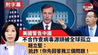李彤「外交短評」美國警告中國不合作查病毒源頭被全球孤立。趙立堅:訛詐!你先回答我三個問題! 21年6月22日