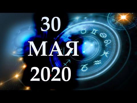 ГОРОСКОП НА 30 МАЯ 2020 ГОДА