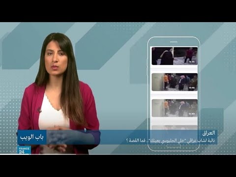 نائبة لشاب عراقي -خلي الحلبوسي يعينك-.. فما القصة؟  - نشر قبل 2 ساعة