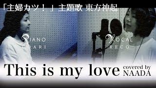 【フル/歌詞】This is my love 東方神起 主婦カツ! 主題歌 カバー / NAADA
