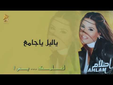 أحلام - ياليل يا جامع (النسخة الأصلية) |2001| (Ahlam -Ya Lail Ya Gamea (Official Audio