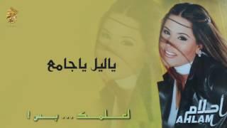 أحلام - ياليل يا جامع (النسخة الأصلية)  2001  (Ahlam -Ya Lail Ya Gamea (Official Audio