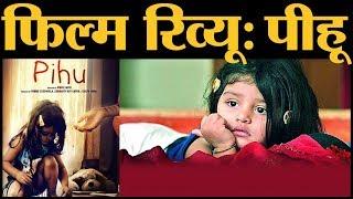 Film Review  Pihu | Vinod Kapri l Myra Vishwakarma