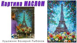 Картина Эйфелева башня. Купить картину маслом Весенний Париж Эйфелева башня на холсте. Рыбаков