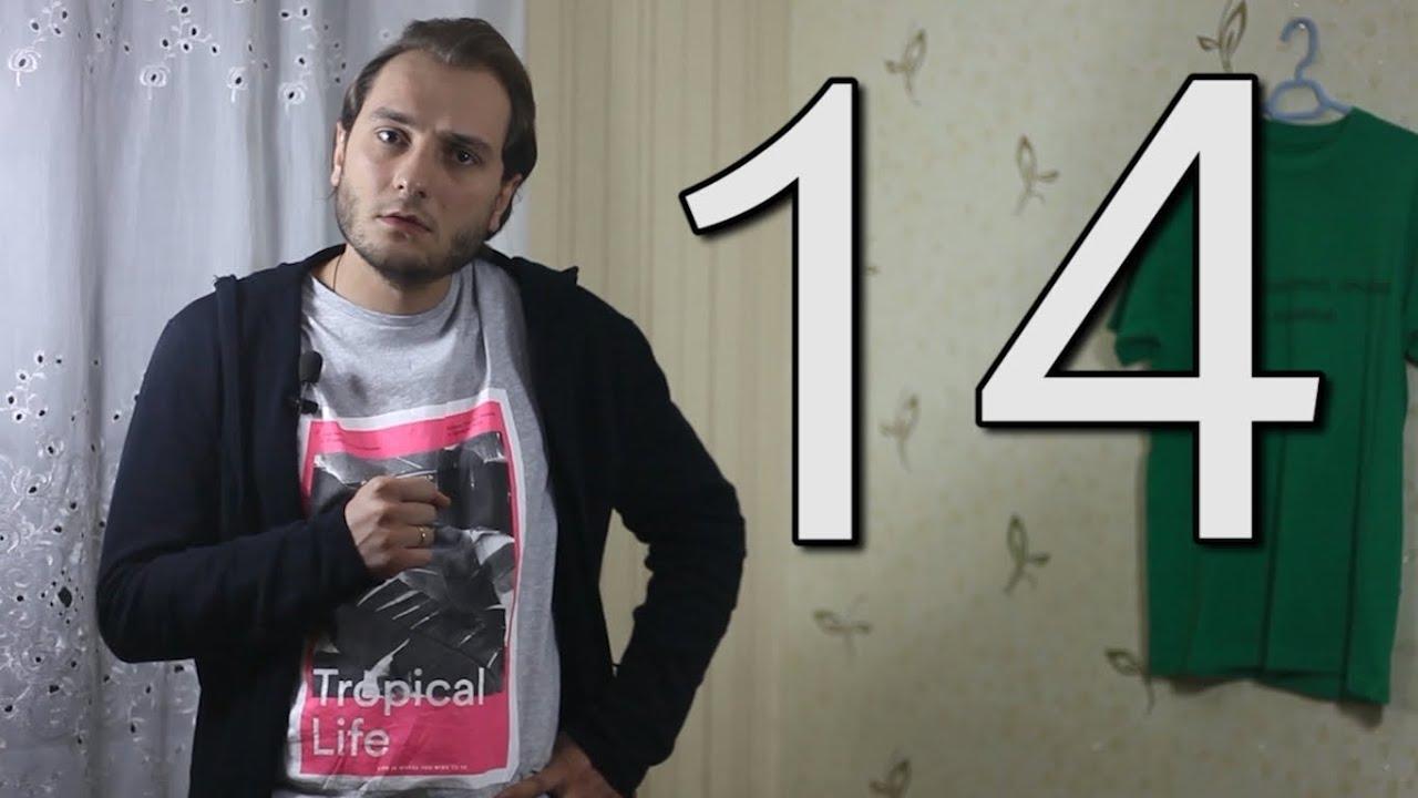 კიბატონო || #14 || ინგლისური, ხარება და გოგია, დავინჩი