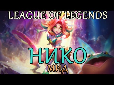видео: НИКО МИЛАШКА | НИ ОДИН ПРОТИВНИК НЕ УСТОИТ ► neeko mid league of legends