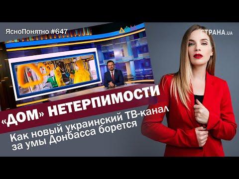 «Дом» нетерпимости. Как новый украинский ТВ-канал за умы Донбасса борется |#647 By Олеся Медведева