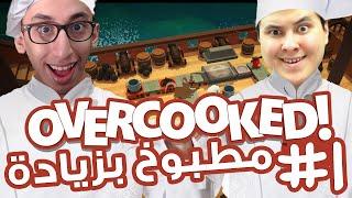 Overcooked   #1   اسوأ طباخين بالعالم