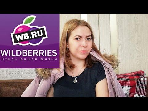Весенние покупки с сайта Wildberries с примеркой