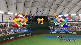 日米オールスターゲーム2018 NPBオールスターズ vs MLBオールスターズ 【パワプロ2018】