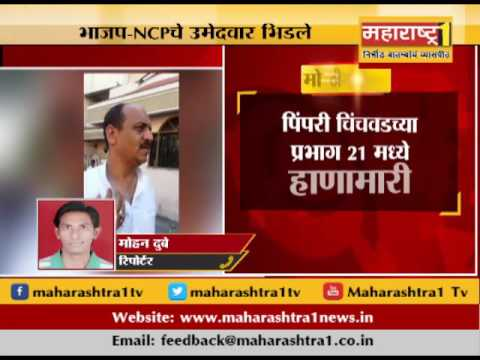 Fight Between BJP and NCP leaders in Pimpri-Chinchwad
