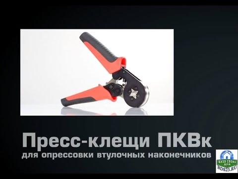Обзор Пресс-клещи SHTOK. ПК-10 - YouTube