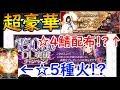 أغنية 【FGO】☆4鯖プレゼントだと!? 1500万DL突破キャンペーンが豪華すぎる!!