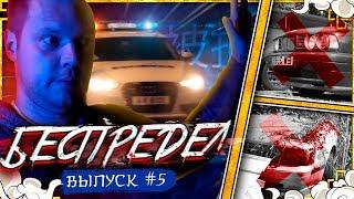 BMW M5, Supra на помойке, полицейский беспредел /  URBAN