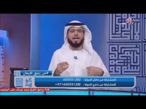 تفسير آية الأعراب أشد كفرا و نفاقا وسيم يوسف Youtube