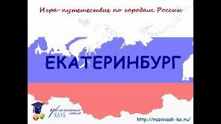 Екатеринбург. Детская презентация по географии