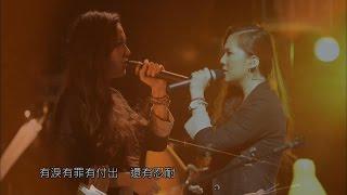 Moov Live 高清版‧情人–衛蘭