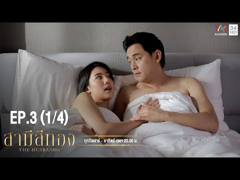 Download สามีสีทอง | EP.3 1/4  | 20 ก.ค.62 | Amarin TVHD34 Mp4 baru