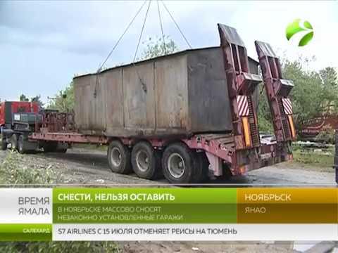 В Ноябрьске начался массовый снос брошенных гаражей