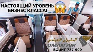 НОВЫЙ ДРИМЛАЙНЕР Oman Air! БИЗНЕС КЛАСС - Маскат - Бангкок