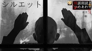 【怪談朗読】「峠」「逆さ」「シルエット」【三話つめあわせ】都市伝説  怖い話