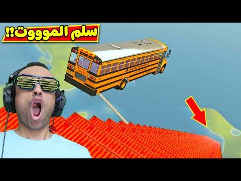 حوادث السيارات : تحدى سلم الموت   BeamNG Drive !! 😱🔥
