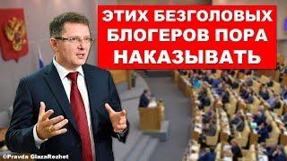 Депутат оскорбил блогеров на обсуждении закона об оскорблении и призвал их наказывать | PGR